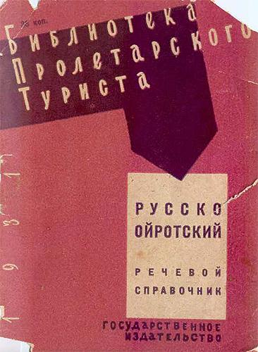 Ойротский речевой справочник