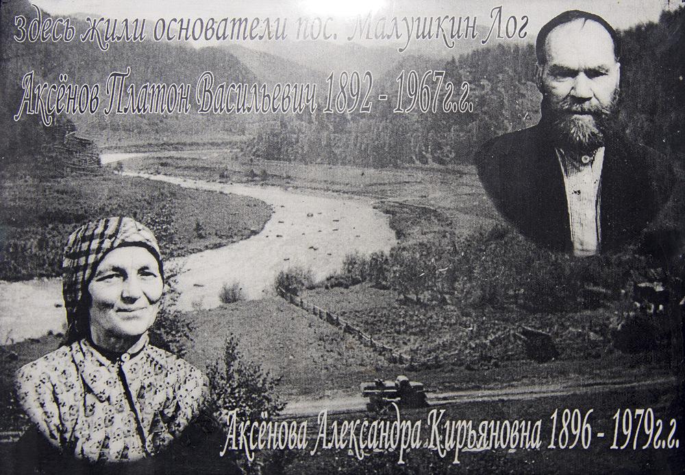 Жители Малушкина лога