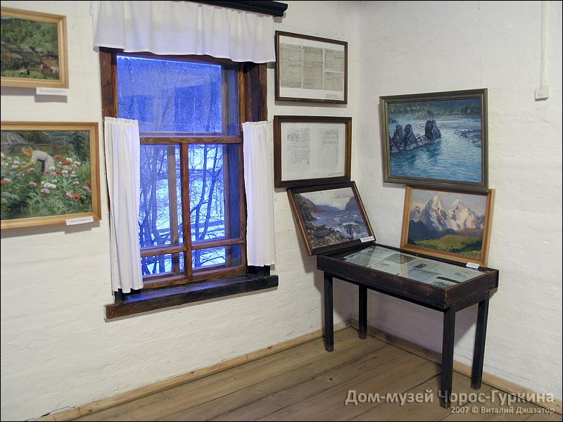 Дом-музей Чорос-Гуркина