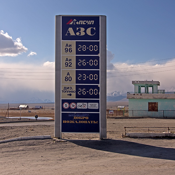 Бензин Алтай